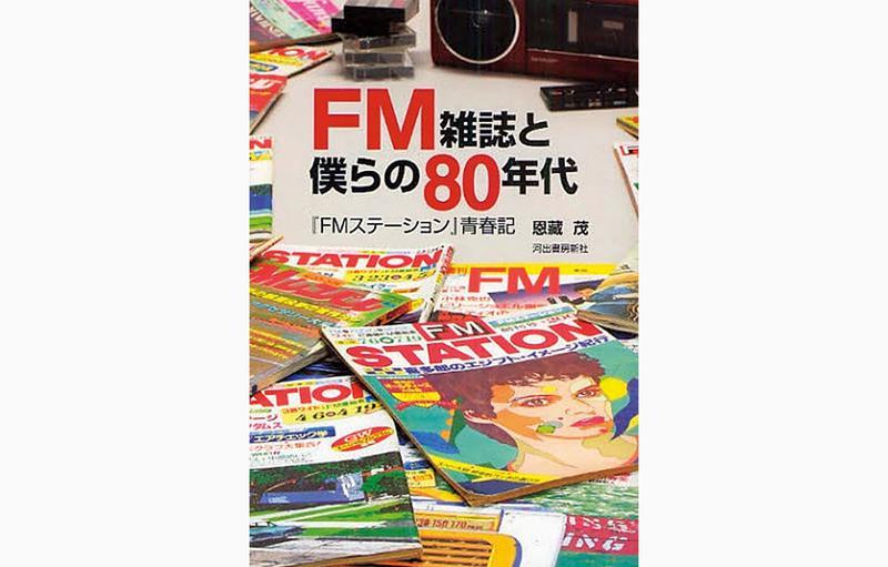 80年代ドライブには鈴木英人とカセットテープだった 自動車 Leon